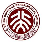 Beida Gongxue Experimental School 北大公学肇庆实验学校 Logo
